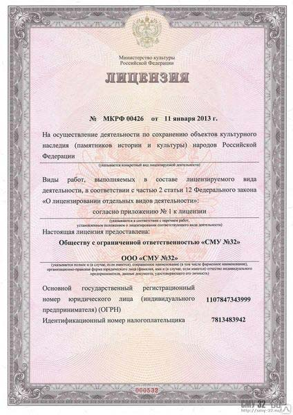 Бланк лицензии министерства культуры