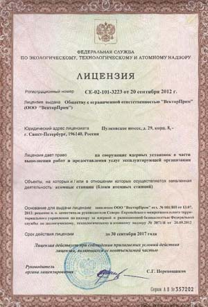Лицензия Ростехнадзора