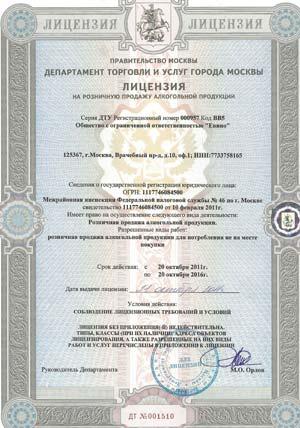 Ставрополе выгодной сколько стоит лицензия на алкоголь 2016 удатливый воин