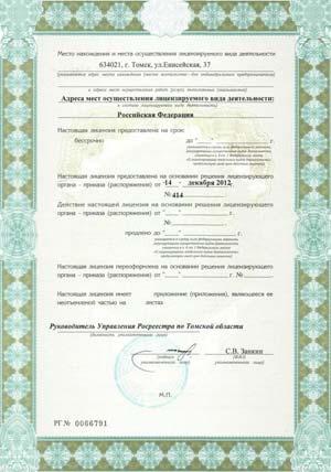 Лицензия на осуществление геодезических и картографических работ федерального назначения, результаты которых имеют общегосударственное, межотраслевое значение