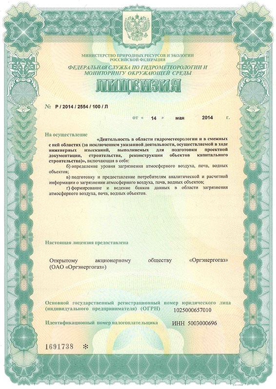 Лицензия на деятельность в области гидрометеорологии и в смежных с ней областях