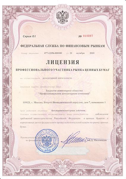 Лицензия на дилерскую деятельность