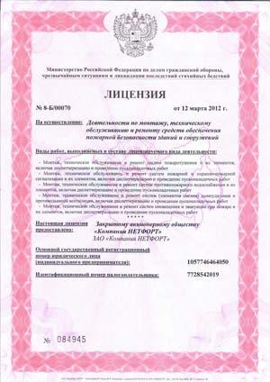 Лицензия на деятельность по тушению пожаров.