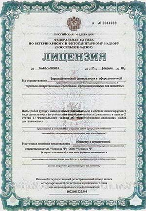 Лицензия на производство лекарственных средств для ветеринарного применения (для животных)