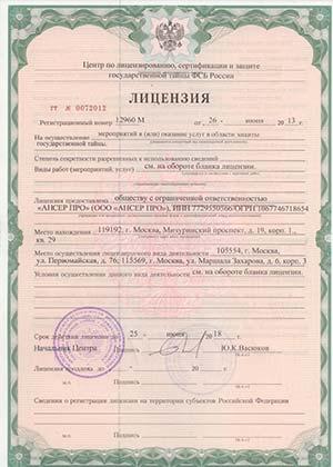 Лицензия на осуществление мероприятий и (или) оказание услуг в области защиты государственной тайны