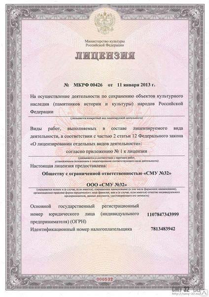 Лицензия на деятельность по сохранению объектов культурного наследия (памятников истории и культуры) народов Российской Федерации