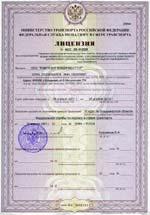 Лицензия на деятельность по перевозкам железнодорожным транспортом опасных грузов