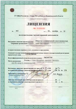 Лицензия на частную детективную (сыскную) деятельность