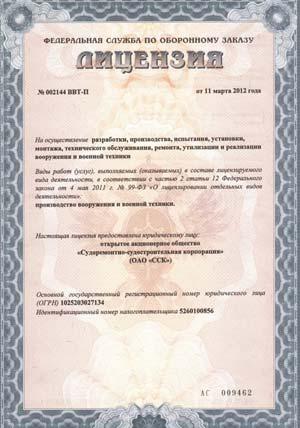 Лицензия на разработку, производство, испытание, установку, монтаж, техническое обслуживание, ремонт, утилизацию и реализацию вооружения и военной техники