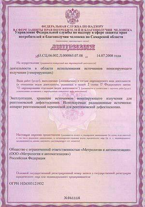 Лицензия на ИИИ