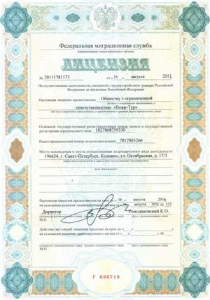 Лицензия  на осуществление деятельности по трудоустройству за границей граждан Российской Федерации