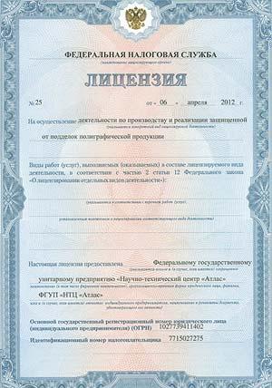 Лицензия на деятельность по производству и реализации защищенной от подделок полиграфической продукции