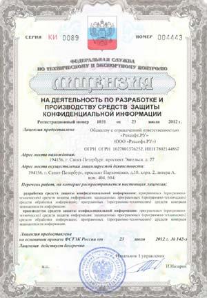 Лицензия на деятельность по технической защите конфиденциальной информации