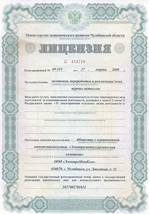 Лицензия на цветные металлы