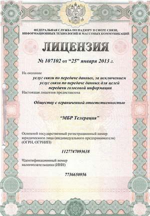 Лицензия на деятельность в области телевизионного вещания и (или) радиовещания на территории Российской Федерации