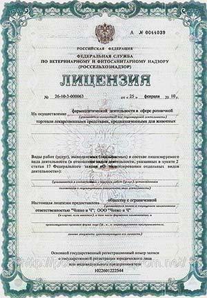 Лицензия на право осуществления фармацевтической деятельности в сфере обращения лекарственных средств для ветеринарного применения