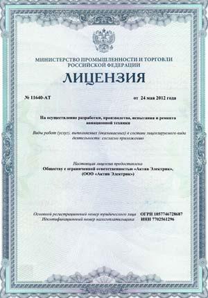 Лицензия на деятельность по разработке, производству, испытанию и ремонту авиационной техники