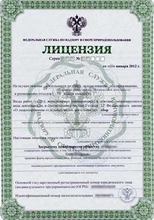 Лицензия на деятельность по транспортированию  отходов I — IV классов опасности.